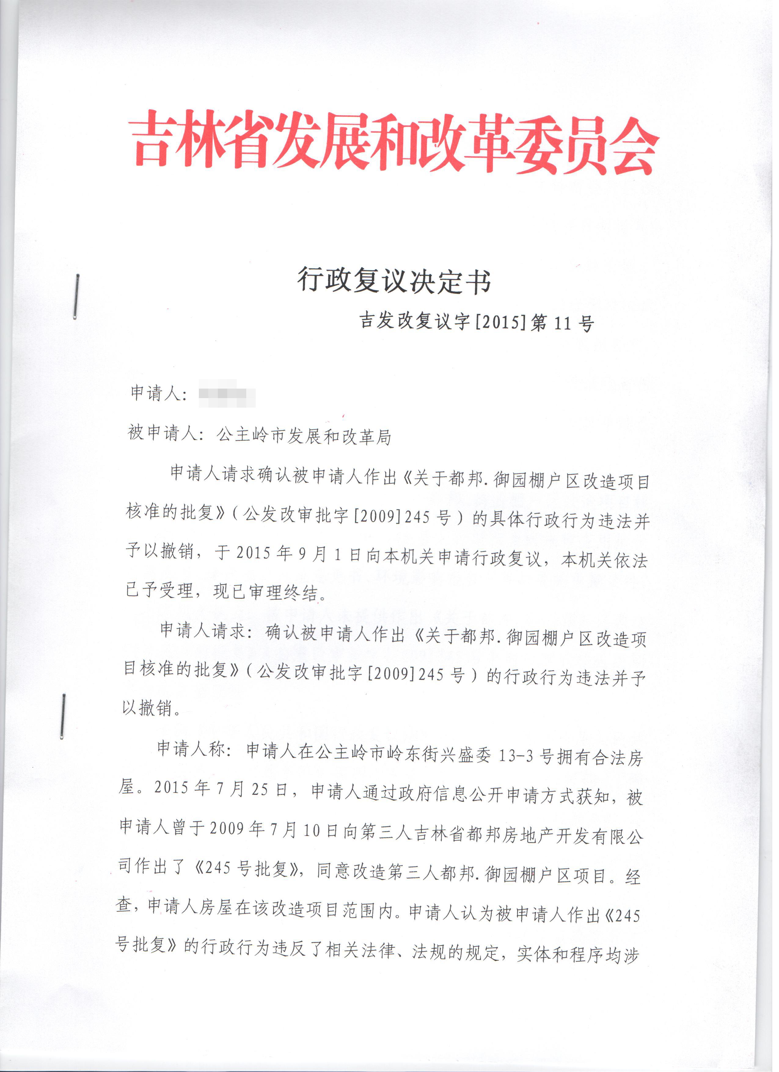 """吉林城市拆迁案例:立项违法被撤销,破解""""误拆""""之谜"""