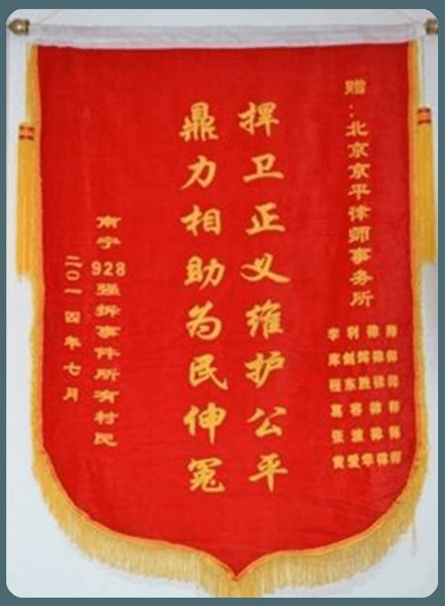 """""""南宁9•28强拆事件""""被拆迁人赠锦旗"""
