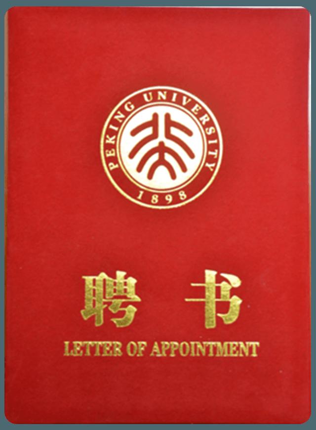 赵健律师被聘为北京大学谈判协会特约顾问
