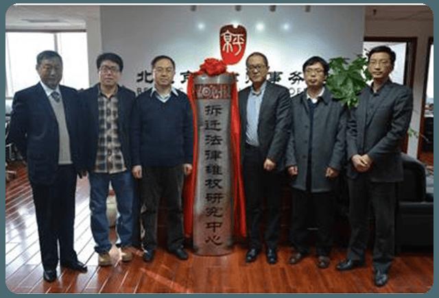 法制晚报拆迁法律维权研究中心在京平律所正式成立