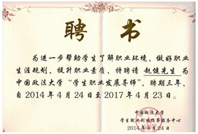 """赵健律师被中国政法大学聘为""""学生职业发展导师"""""""