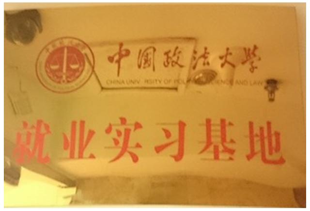 中国政法大学就业实习基地