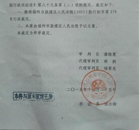 福建城市拆迁案例:复议机关不作为,一审裁定被撤销
