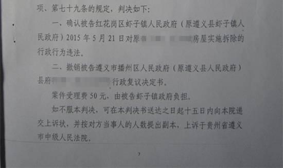 贵州农村拆迁案例:强拆行为确认违法,复议决定被撤销