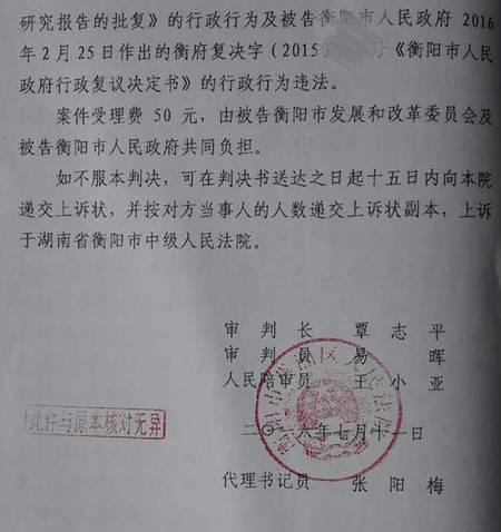 湖南农村拆迁案例:无视法定程序 行政行为终违法
