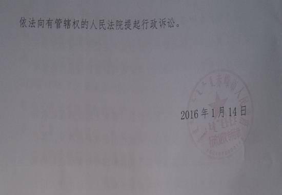 内蒙古自治区城市拆迁案例:律师助阵撤销征收补偿决定书