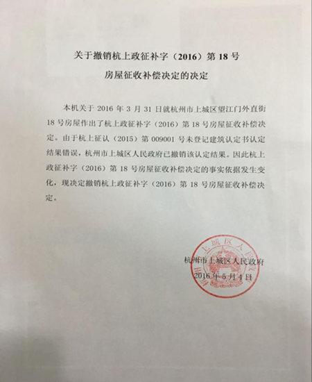 浙江城市拆迁案例:一纸复议,房屋征收补偿决定被撤销