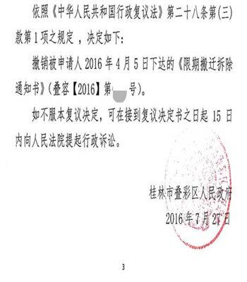 广西农村拆迁案例:程序违法即违法限拆通知必撤销