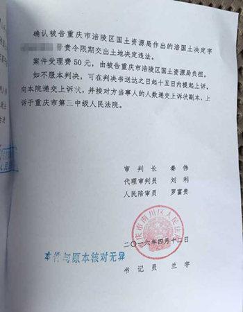 重庆城市拆迁案例:未遵循法定程序,责令限期决定被确认违法