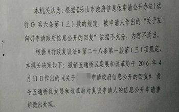 四川城市拆迁案例:京平律师直击痛处,乐山发改委无力反驳