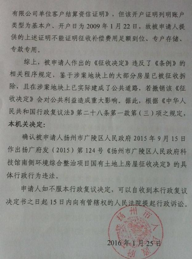 江苏城市拆迁案例:拆迁律师策略得当成功复议,区政府征收决定违法