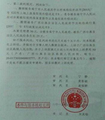 """广西拆迁案例:两次重击市政府,努力重写""""民告官"""""""