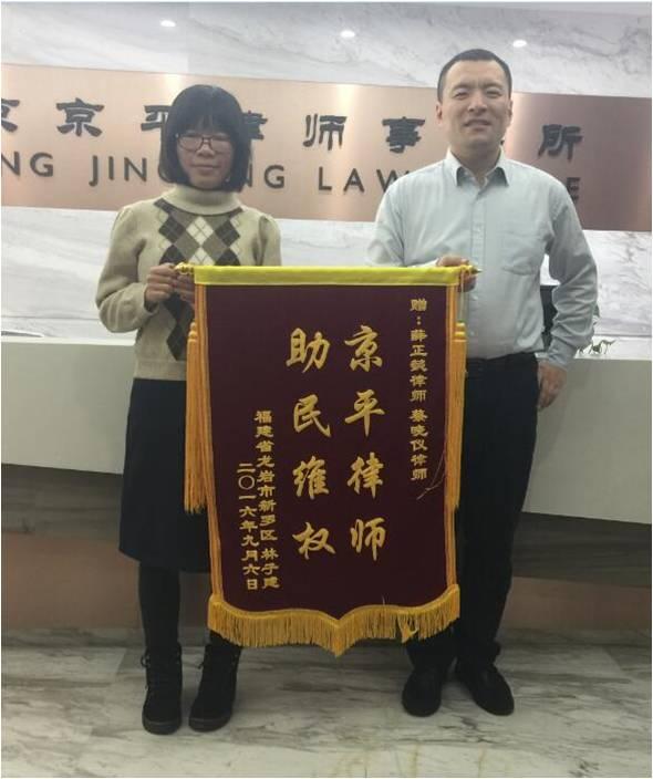 京平律师,助民维权