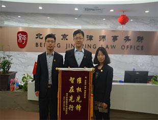 京平拆迁律师介入海口拆迁维权案,13人历经一年获补偿