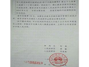 """济南市城市拆迁案例:法律才是被拆迁人的""""救命稻草"""""""