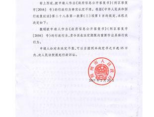 湖北城镇征收案例:要求公开征收文件,答非所问市政府责令重新答复