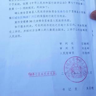 """临沂城市拆迁案例:""""误拆""""被确认违法"""