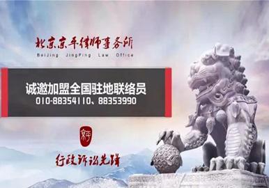 诚邀加盟京平律所全国驻地联络员