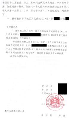 浙江省城市拆迁案例:拆迁律师介入住建局强制迁离决定被撤销