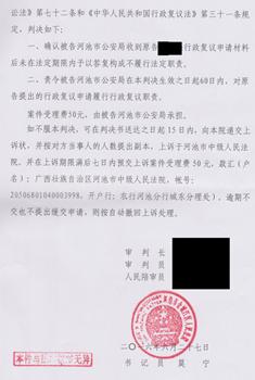 广西省城市拆迁案例:复议申请公安不作为,拆迁律师诉讼维权