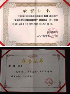 赵健律师被聘为法制晚报法律专家顾问团首席顾问