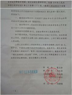 鄂州市违法强拆案例:答非所问,市政府败诉