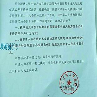 九江城市拆迁案例:不答复政府信息公开申请,构成行政不作为