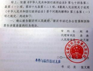 江苏省强拆案例:先斩后奏式强拆被判违法