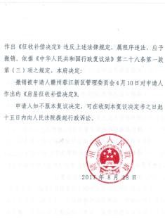赣州市农村征收案例:征收主体不适格 《房屋征收补偿决定》被撤销