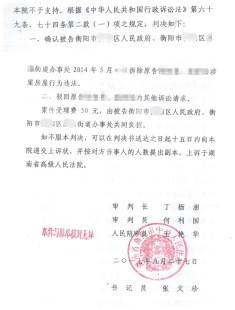 湖南省城市强拆案例:借村委会之手强拆被判违法