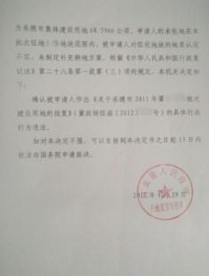 河北省农村征收案例:征地批文被确认违法