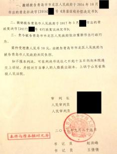 山东省城市强拆案例:2次开庭成功组却强拆进程,20页判决撤销征补决定