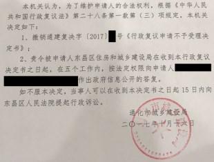 吉林省城市征收案例:住建局违法不答复,复议维权