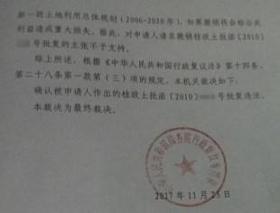 告赢省级政府,国务院终裁确认征地批复违法,彰显律师力量!