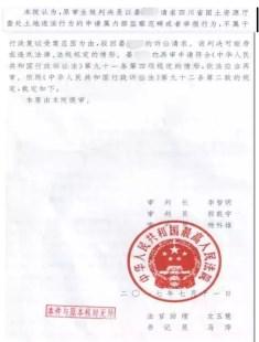 三度挫败后的惊天逆转,最高人民法院判四川省政府履行行政复议职