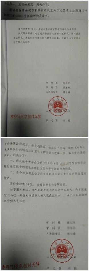 山东省城市拆迁案例:限拆决定违法,公安未履责