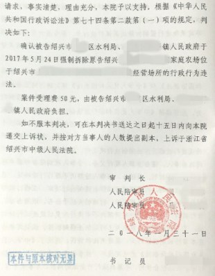 浙江省农村强拆案例:水环境整治,船屋农家乐遭强拆