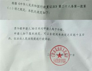 山东省农村征收案例:因修建公路土地被强征律师介入确认违法