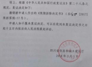 四川省城市拆迁案例:认定未办理建设审批手续修建房屋违法