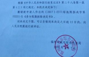 福建省违章拆迁案例:教育设施项目征收违法作出限拆决定