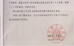 湖南省集体土地征收案例:《征地补偿安置方案公告》被确认违法