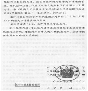 陕西省农村拆迁案例:村民报案公安不作为被判履职!