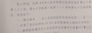 广东省农村拆迁案例:未批先占征地行为被判违法!