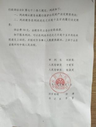 山东省农村强拆案例:房屋被强拆拨打110无人处理