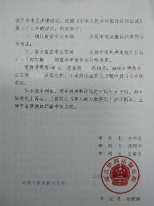 江西省农村强拆案例:公安查处不作为被判违法!