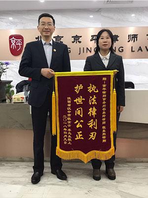 谷美玲、程东胜律师陕西当事人赠