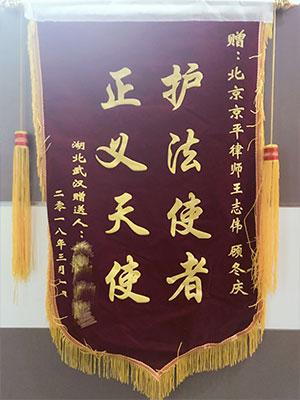 王志伟、顾东庆律师湖北当事人赠