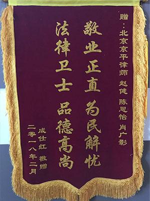 赵健、陈思怡、肖广影律师当事人赠