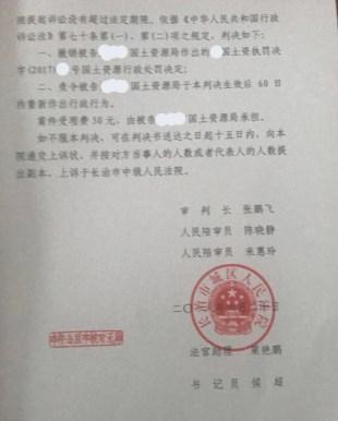 山西省违章拆迁案例:以法律手段撤销违法占地处罚