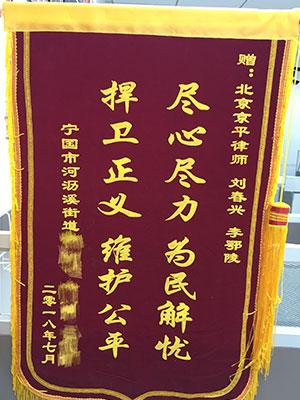 刘春兴、李鄂陵律师安徽省宁国市当事人赠